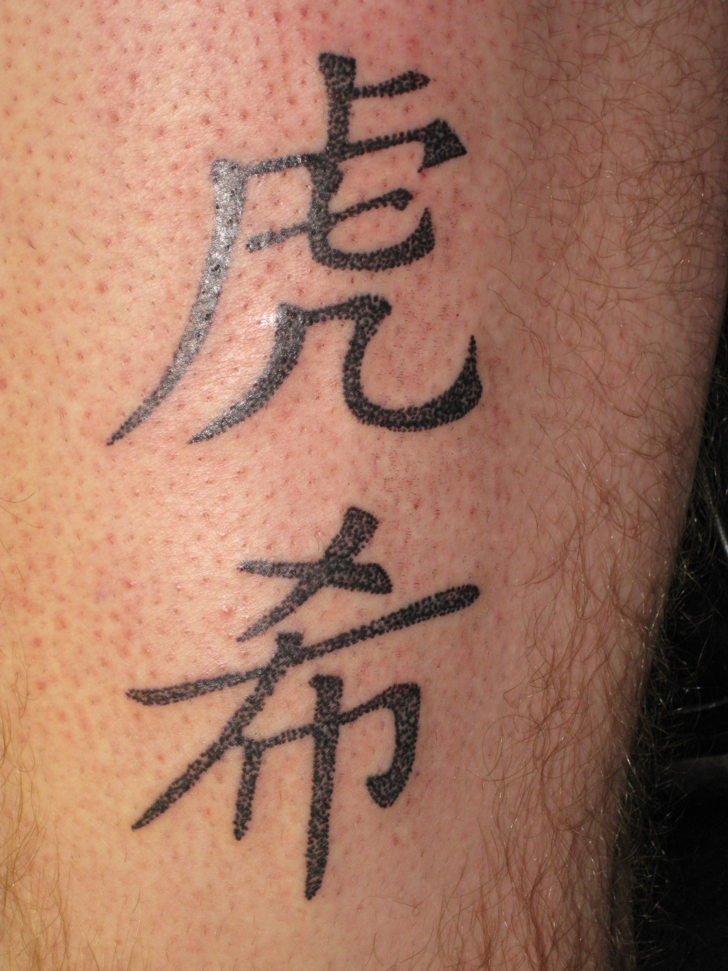 Create your own tattoo font and art work autos weblog for Write your own tattoo